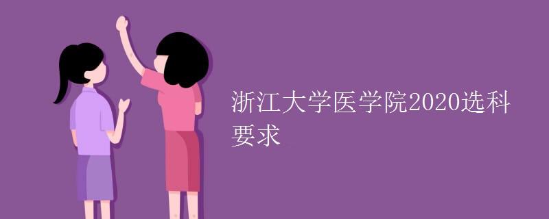浙江大学医学院2020选科要求