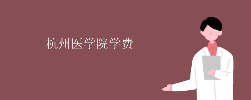 杭州医学院学费