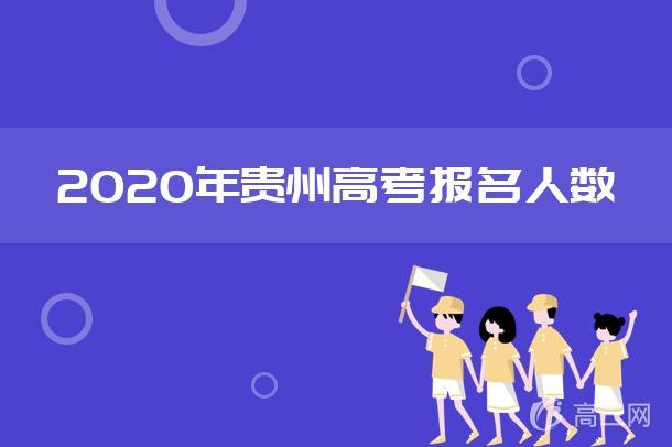 2020年贵州高考报名人数