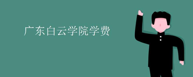 广东白云学院学费