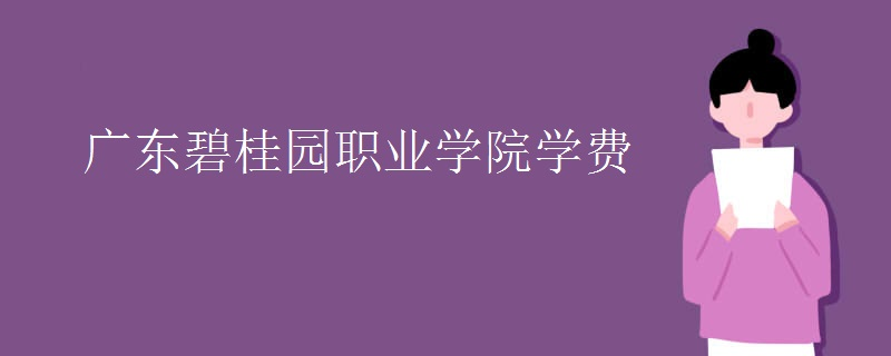 广东碧桂园职业学院学费