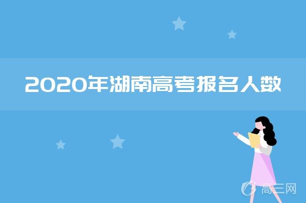 湖南省2020年高考报名人数53.7万