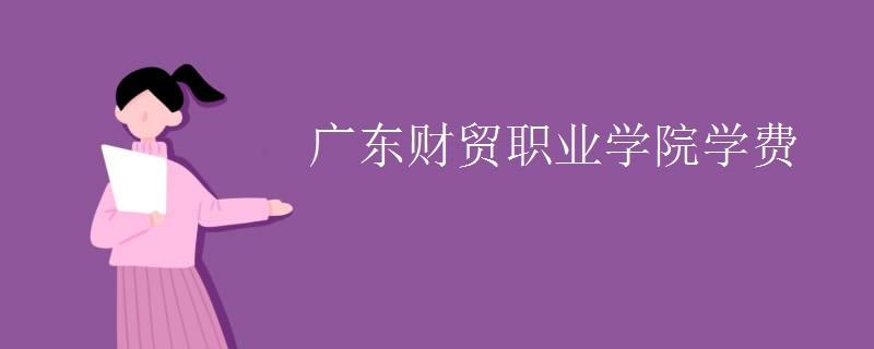 广东财贸职业学院学费