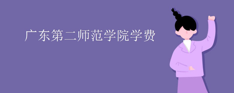 广东第二师范学院学费
