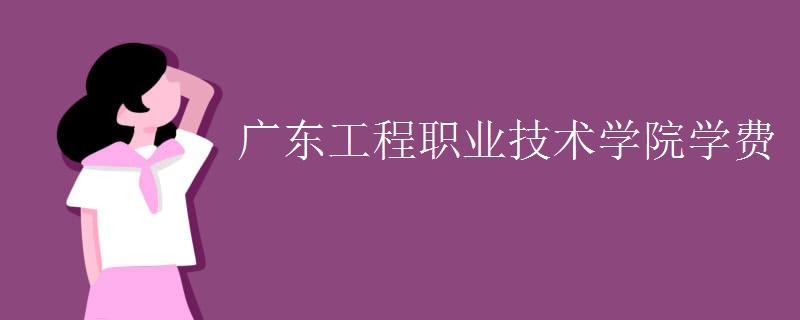 广东工程职业技术学院学费