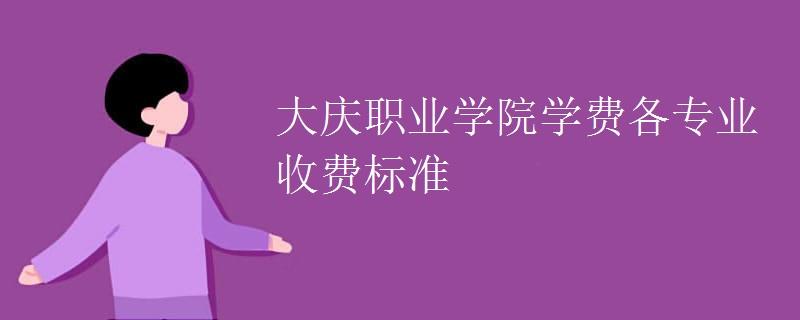 大慶職業學院學費各專業收費標準