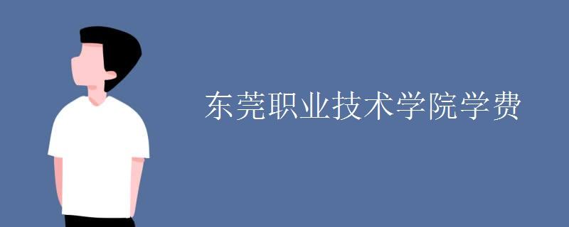 东莞职业技术学院学费