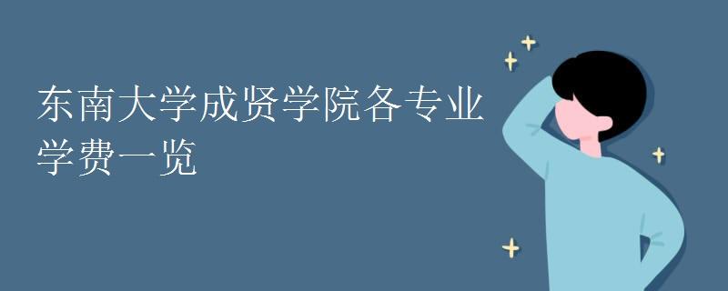 东南大学成贤学院各专业学费一览