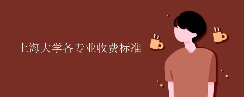上海大学各专业收费标准