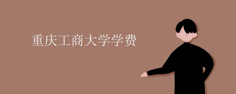 重庆工商大学学费