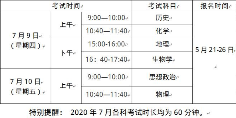 广东高中学业水平考试时间