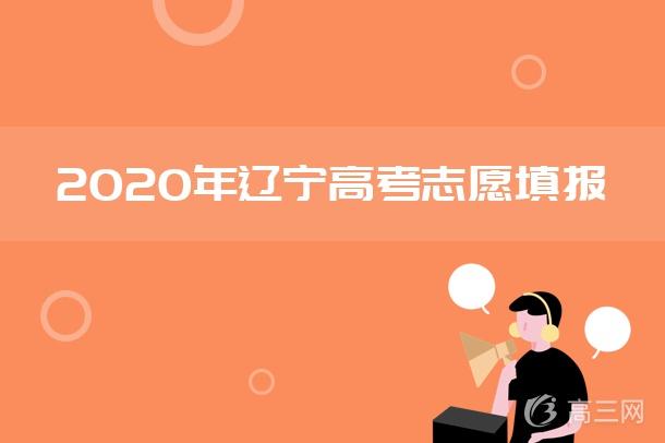 2020年遼寧高考志愿填報指南