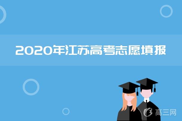 2020年江苏高考志愿填报.jpg