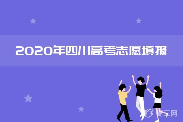 2020年四川高考志愿填報