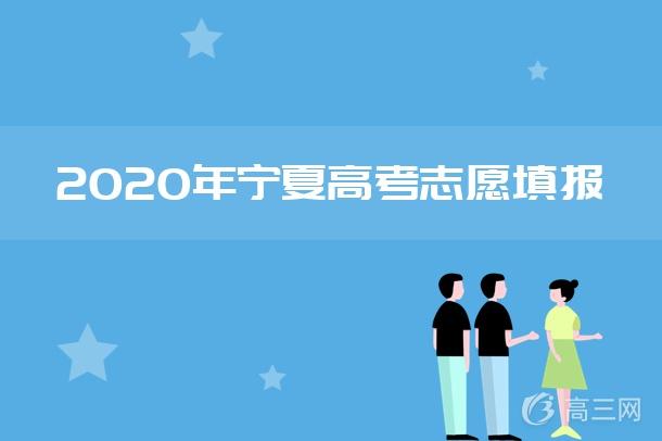 2020年寧夏高考志愿填報