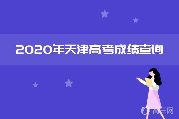 2020年天津高考成績查詢