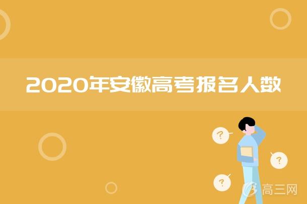 2020安徽合肥高考報名人數