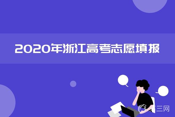 2020年浙江高考志愿填报.jpg