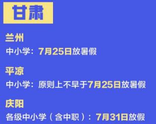 2020甘肃暑假放假时间安排