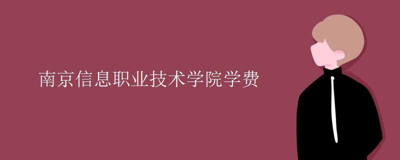 南京信息职业技术学院学费