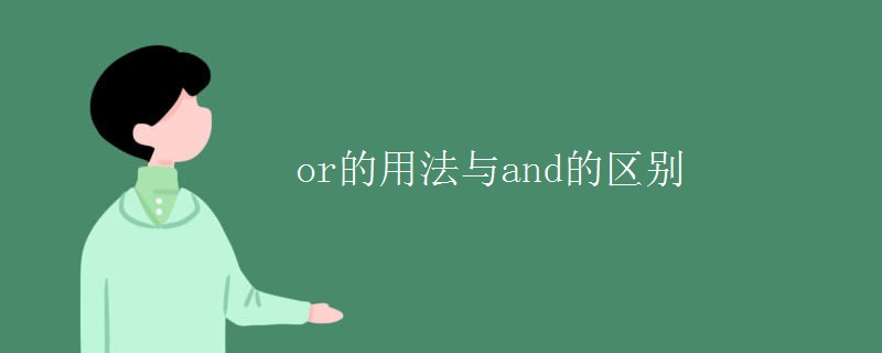 or的用法与and的区别