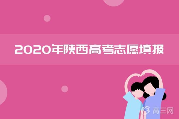 2020年陕西高考志愿填报指南