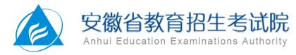 2020安徽高考志愿填報入口