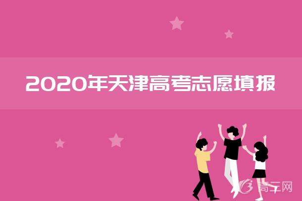2020年天津高考志愿填報