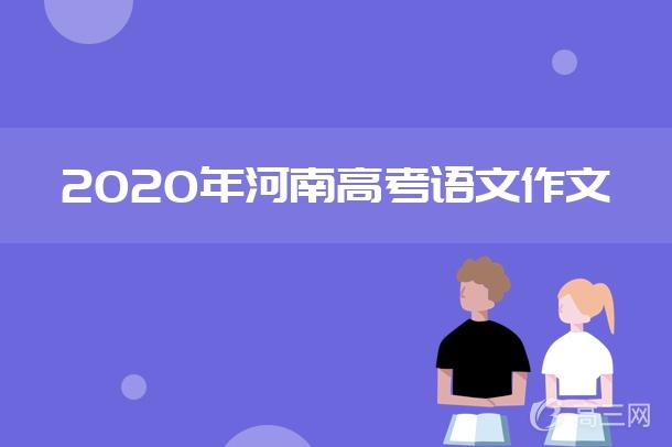 2020年河南高考语文作文