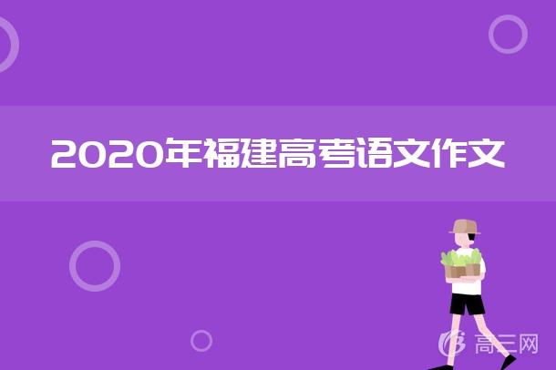 2020福建高考作文题目:管仲和鲍叔牙的故事