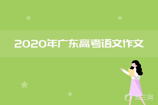 2020年廣東高考語文作文.jpg