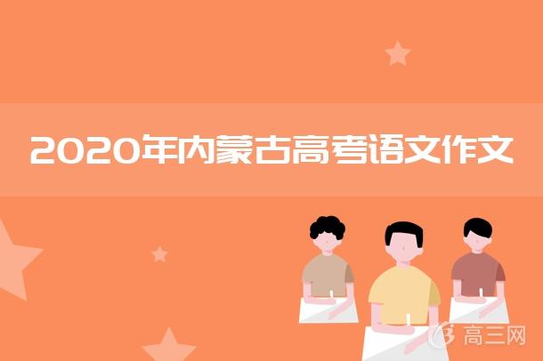 2020年内蒙古高考语文作文.jpg