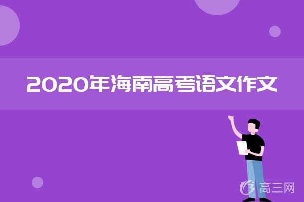 2020年海南高考语文作文.jpg