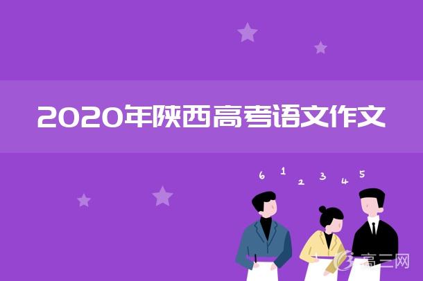 """2020陕西高考作文题目:""""携手同一世界,青年共创未来"""""""