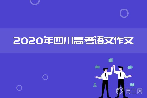 2020年四川高考語文作文