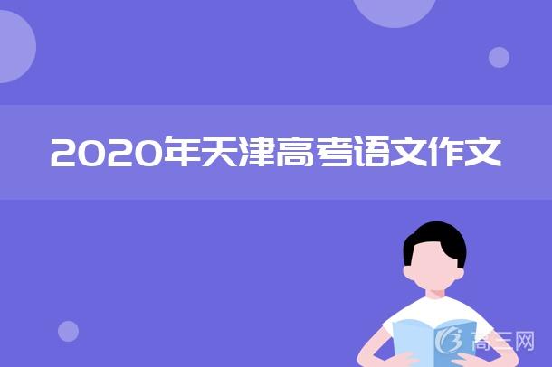 2020年天津高考语文作文
