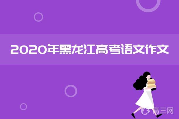 2020黑龙江高考作文题目及点评