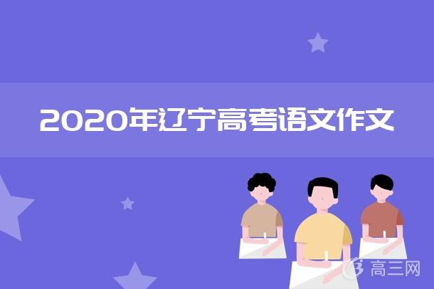 辽宁高考作文2019图片