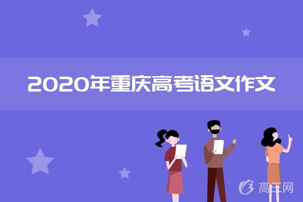 2020重庆高考作文题目及点评