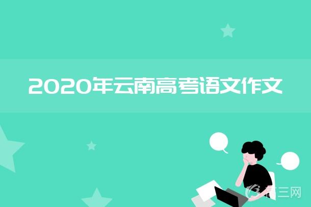 2020年云南高考语文作文.jpg