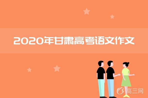 2020年甘肃高考语文作文