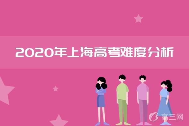 2020年上海高考难度分析.jpg