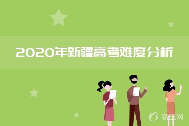 2020年新疆高考难度分析