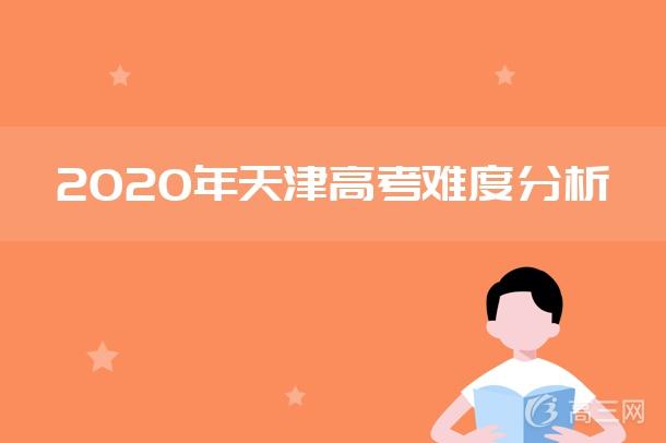 2020年天津高考难度分析