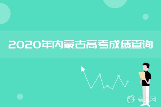 2020年內蒙古高考成績查詢.jpg