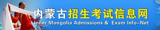 內蒙古高考成績查詢入口