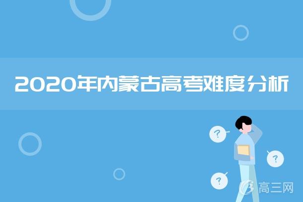 2020年內蒙古高考難度分析.jpg