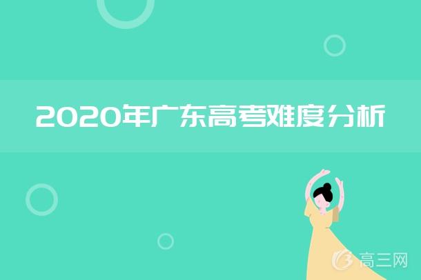 2020年廣東高考難度分析.jpg