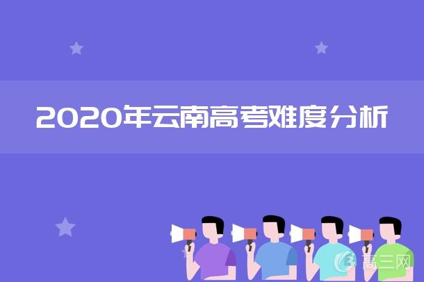 2020年云南高考難度分析.jpg