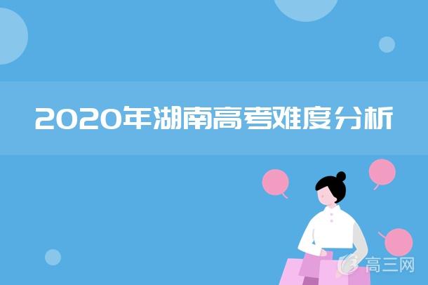 2020年湖南高考難度分析